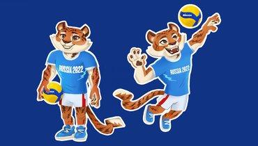 Тигр— талисман чемпионата мира поволейболу-2022.