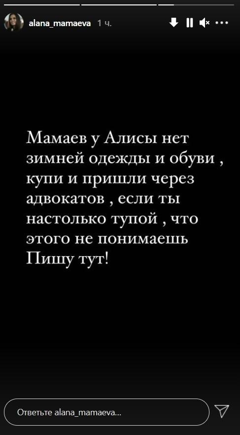Пост Аланы Мамаевой. Фото Instagram