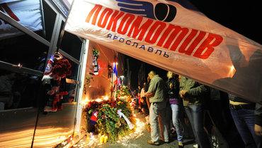 Болельщики возлагают цветы к «Арене-2000» впамять опогибших игроках «Локомотива».