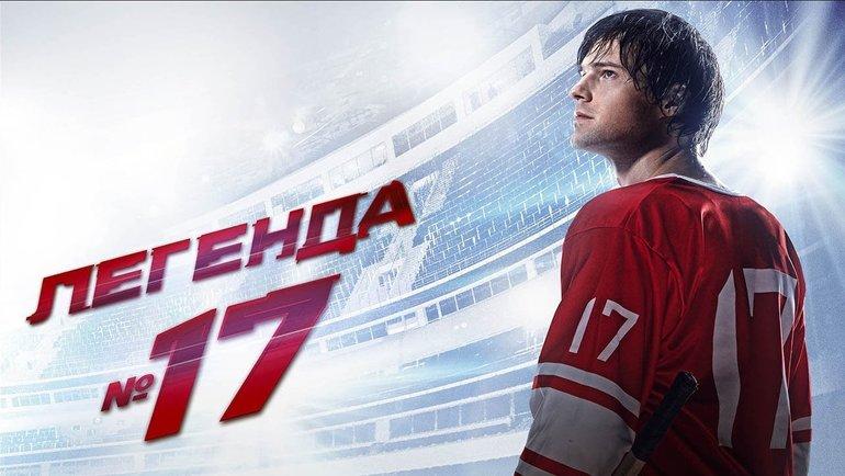 Постер фильма «Легенда № 17».