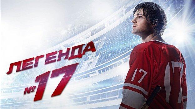 """Постер фильма """"Легенда № 17""""."""