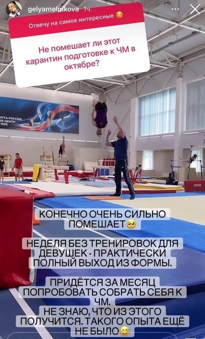 Сторис Ангелины Мельниковой. Фото Instagram
