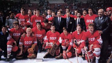 «Советы играют засерп смолотом лучше, чем НХЛ задоллары». Величайшей победе нашего хоккея— 40 лет!