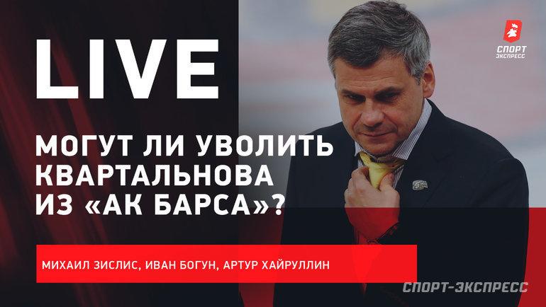 Могутли уволить Квартальнова из «АкБарса»? Фото «СЭ»