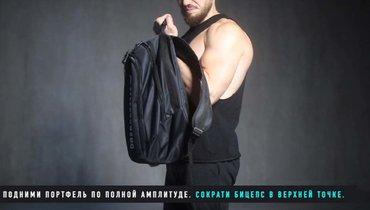 Поднятие сумки или рюкзака.