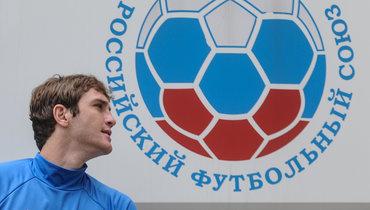 Яркое приключение Марио. Фернандес завершил карьеру всборной России