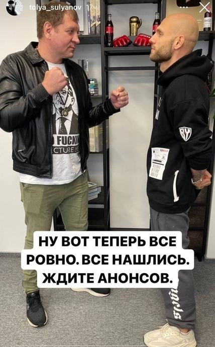 Сторис Анатолия Сульянова. Фото Instagram