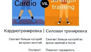Кардиотренировки или силовые тренировки? Фото Nutrim
