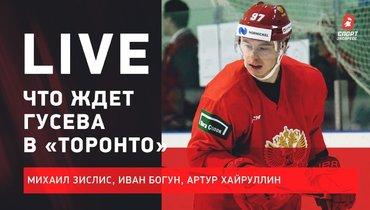 Гусев остался вНХЛ / Коварж покидает КХЛ / обмен Морозова / Live сЗислисом, Богуном иХайруллиным