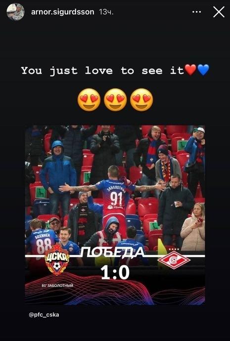 Сторис Арнора Сигурдссона. Фото Instagram
