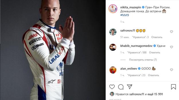 Instagram Никиты Мазепина.