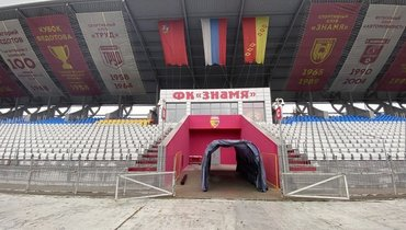 СтадионФК «Знамя». Фото Twitter