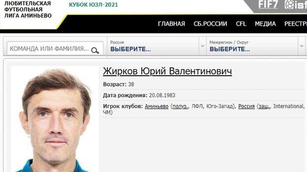 Профиль Юрия Жиркова насайте ЛФЛ.