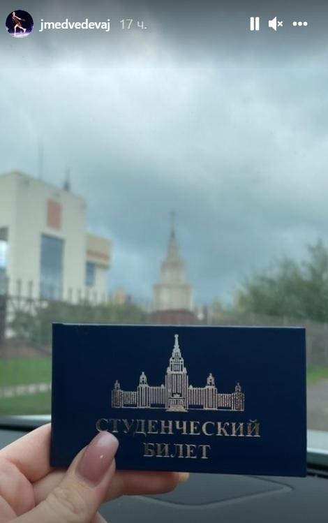 Евгения Медведева показала свой студенческий билет. Фото Instagram