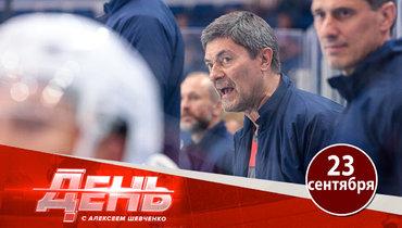 Жесткое заявление тренера «Сибири»
