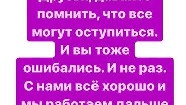 Сторис Евгении Медведевой. Фото Instagram
