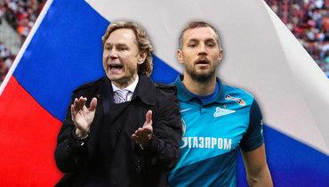 Валерий Карпин иАртем Дзюба.