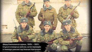 Федор Емельяненко вармии.
