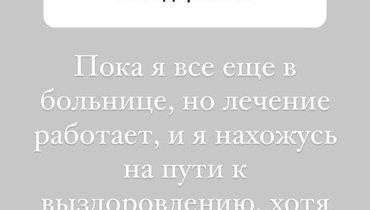 Фигуристка Загорски: «Пока еще вбольнице, нонахожусь напути квыздоровлению»