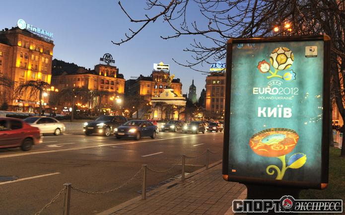 """ЕВРОТУР """"СЭ"""" ПО ГОРОДАМ EURO-2012. КИЕВ"""