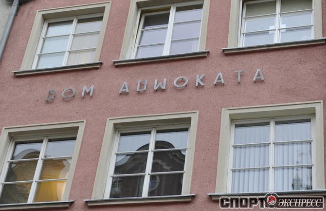 Адвокатская контора в Гданьске.