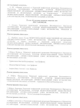 ДОКУМЕНТАЦИЯ, КАСАЮЩАЯСЯ СОЗДАНИЯ ПСФТ В 2005 ГОДУ