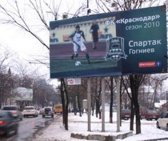 """Вчера. Краснодар. Такие стенды находятся в разных местах города. Фото Виталия ТИМКИВА Фото """"СЭ"""""""