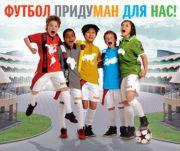 Третий детский Международный турнир дворовых команд по футболу