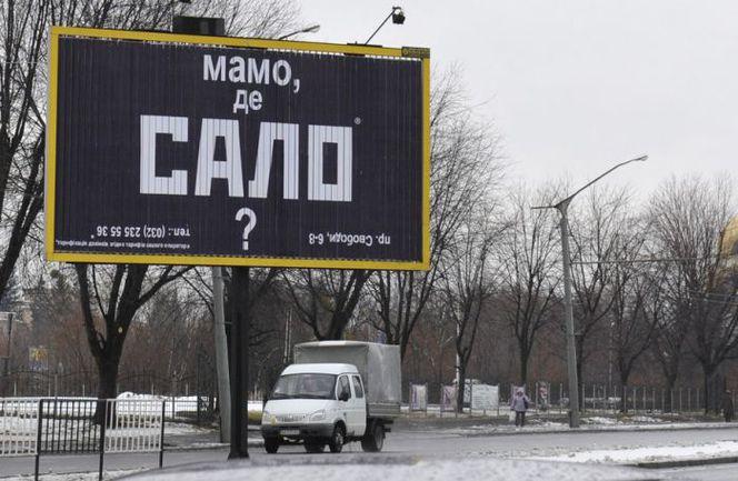 "На въезде во Львов бригада ""СЭ"" увидела такую вот рекламу. Фото Александра ФЕДОРОВА, ""СЭ"". Фото ""СЭ"""