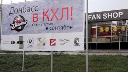 В Донецке ждут приезда 25 клубов КХЛ