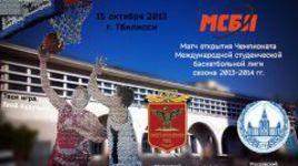 Матч открытие второго сезона МСБЛ пройдет в Тбилиси