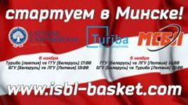 Две латвийские команды сыграют в Минске