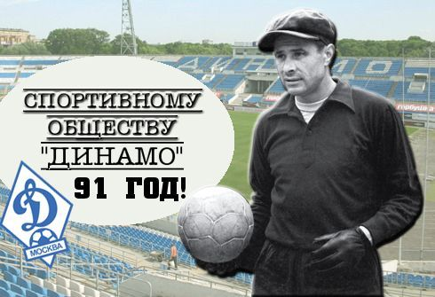"Спортивному обществу ""Динамо"" - 91 год!"