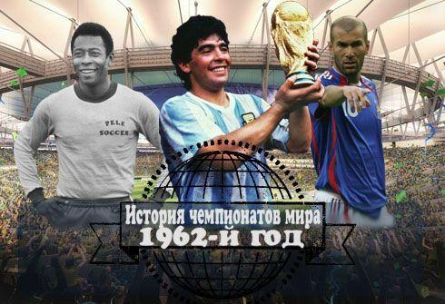 ЧМ-1962: бразильцы - как русские