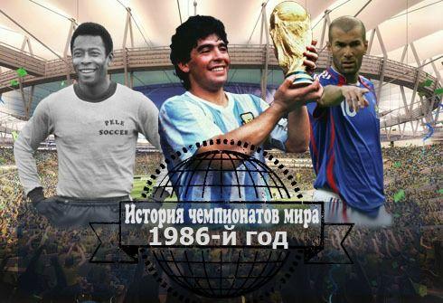 ЧМ-1986: чемпионат имени Марадоны