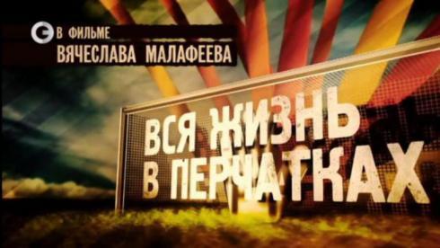 Малафеев показал свой фильм о вратарях