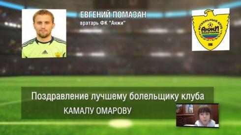 Ответное поздравление болельщикам от ФК