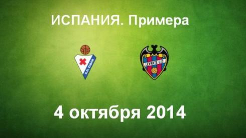Испания премьер лига по футболу