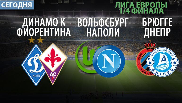 Игру на футбол европы ставки лига