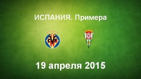Испанская лига по футболу смотреть