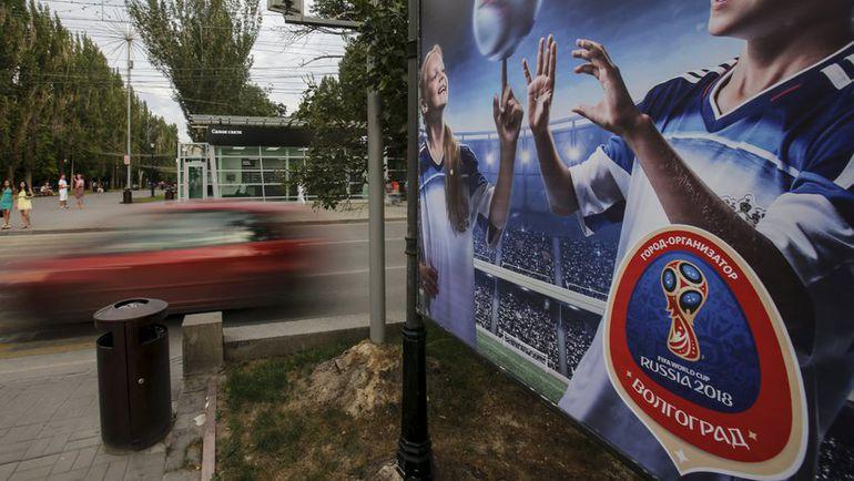 Волгоград - город чемпионата мира 2018