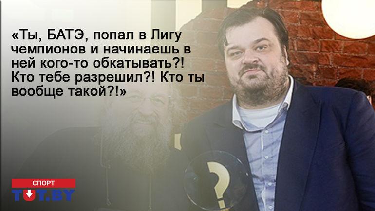 Цитаты Василия УТКИНА о БАТЭ. Фото tut.by