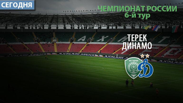 """""""Терек"""" - """"Динамо"""". Фото """"СЭ"""""""