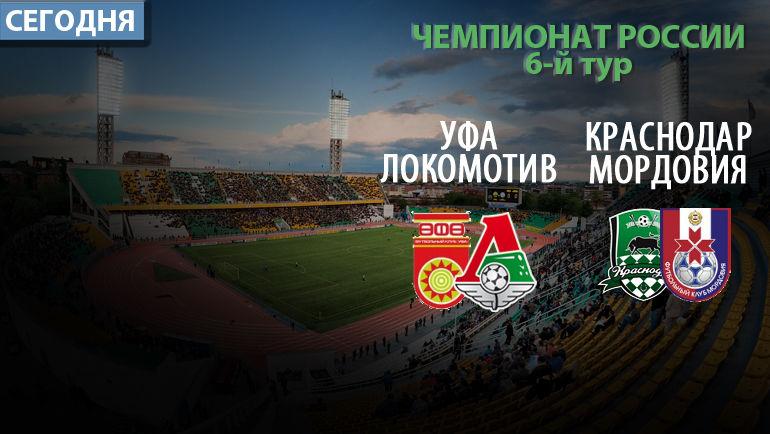 """В воскресенье в РФПЛ состоятся две игры. Фото """"СЭ"""""""