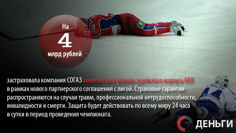 """Новая страховка для хоккеистов и судей КХЛ. Фото """"СЭ"""""""
