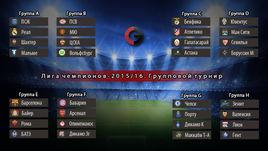 В Монако прошла жеребьевка группового турнира Лиги чемпионов.