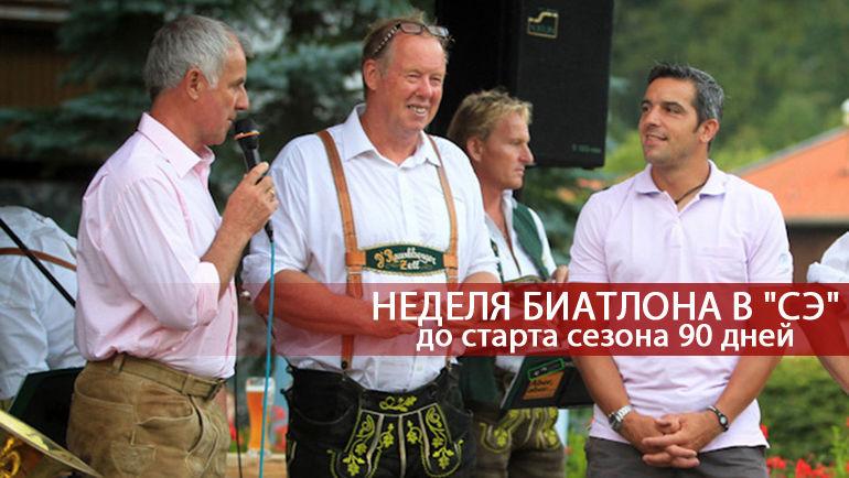 Фриц ФИШЕР, Вольфганг ПИХЛЕР и Рикко ГРОСС (слева направо). Фото Евгений ТУМАШОВ, СБР