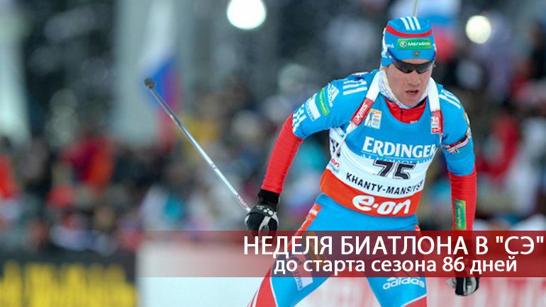 Алексей СЛЕПОВ. Фото СБР
