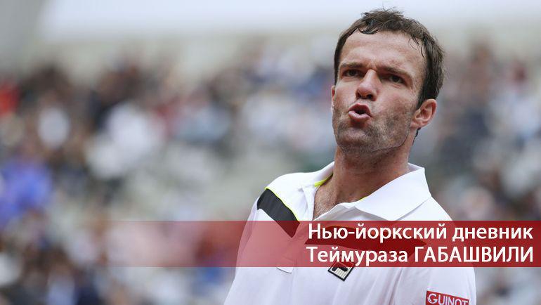 """Блог Теймураза ГАБАШВИЛИ о закулисье US Open. Фото """"СЭ"""""""