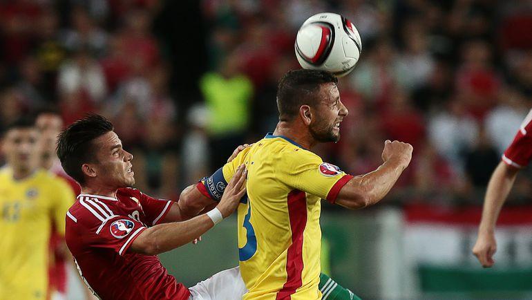 Будапешт. Венгрия - Румыния - 0:0. Борьбы и фолов в этой встрече было больше, чем опасных моментов. Фото AFP